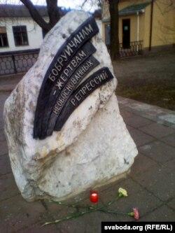 Памятны знак «Бабруйчанам — ахвярам неабгрунтаваных рэпрэсіяў»