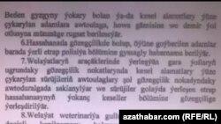 Türkmenistanyň çäginde raýatlaryň hereketini düzgünleşdirmegiň Tertibi. Resminamanyň Azatlyk Radiosyna gowşan nusgasy