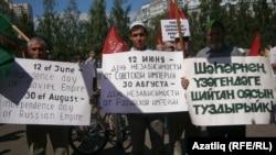 Оппозиция шеру. Татарстан, 12 маусым 2012 жыл. (Көрнекі сурет)