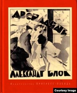 Иллюстрация Александра Аршинова. 1923-1924. Издание 2010 года.