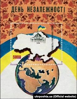 Почтовый блок «День независимости Украины»