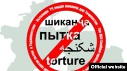 """Эмблема акции """"Я против пыток сегодня, завтра, всегда!""""."""
