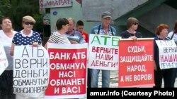 Митинг клиентов Азиатско-Тихоокеанского банка, архивное фото