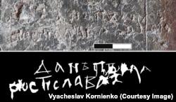 Напис-прокляття на адресу Ростислава Всеволодовича видряпаний на тій же фресці, що й поминальний напис про цього князя