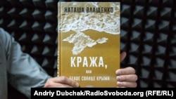 Книга Наталії Влащенко «Кража, или белое солнце Крыма»