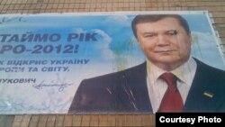 Розфарбований білборд у Костополі, 12 січня 2012 року