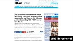 Публикация Daily Mail после корректировки