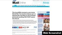 Публікація Daily Mail після виправлення