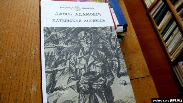 «Хатынская аповесьць» — знакавы твор Алеся Адамовіча пра «вайну пад стрэхамі»