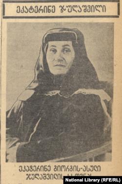 ლიტერატურული გაზეთი. 1937 წ.