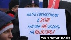 «Забастовка избирателей» в Ростове-на-Дону, 28 января 2018 года