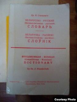 Д-р Ян Станкевіч. Беларуска-расійскі (Вялікалітоўска-расійскі) слоўнік. Нью-Ёрк, 1990.