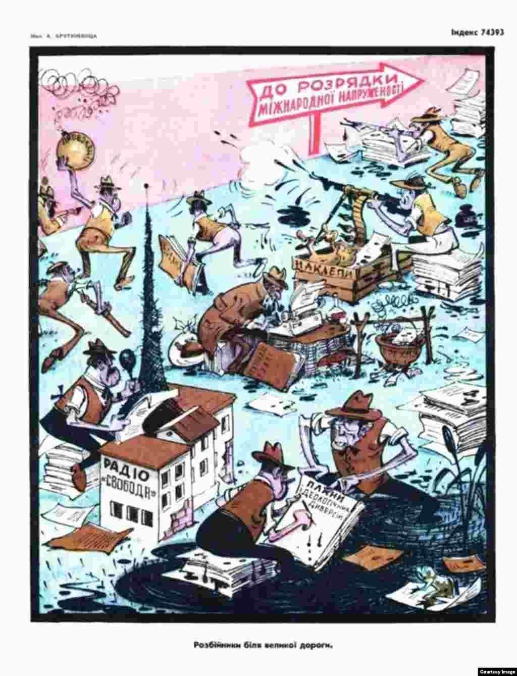 «Розбійники біля великої дороги». Малюнок А. Арутюнянца