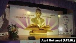 ملصق كبير يحمل صورة الشاعر الكردي عبدالله كوران في الذكرى الخمسين لرحيله