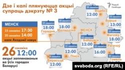 Мапа маршаў «Мы не дармаеды» ва ўсіх гарадах Беларусі