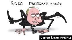 Geopolitical Yoga (RFE/RL Russian Service)
