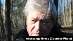 Александр Етоев