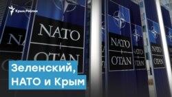 Зеленский, НАТО и Крым | Крымский вечер