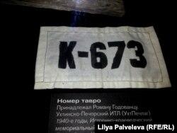 Лагерный номер заключенного