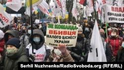 Ілюстративне фото: загальноукраїнський протест проти карантину вихідного дня під Верховною Радою України. Київ, 17 листопада 2020