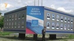 Обнинск. Депутатов от оппозиции лишили рабочих мест.