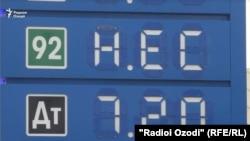 На одной из АЗС в Душанбе написано, что бензина нет