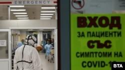 Coronavirus Covid-19 Bulgaria hospital