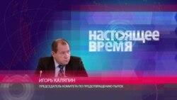 """""""Расследование будет проводится только при наличии политической воли"""" – Игорь Каляпин о нападении на журналистов"""