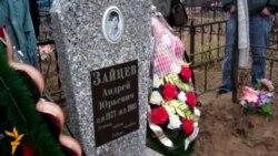 У Гомелі ўшанавалі памяць Андрэя Зайцава