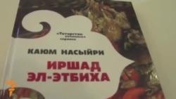 Каюм Насыйринең аш-су китабы хәзерге татарча тәкъдим ителде