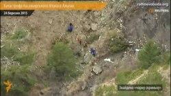 На місці авіакатастрофи в Альпах знайшли «чорну скриньку»