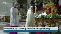 Литургията на Папа Франциск на Бъдни вечер