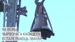 На вежы Чырвонага касьцёлу ўсталёўваюць званы