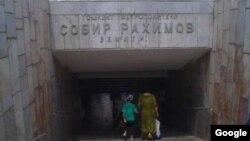 Номи истгоҳи Собир Раҳимови метрои Тошканд ба Олмазор иваз шудааст.