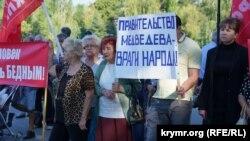 Митинг против российской пенсионной реформы, Симферополь, 22 сентября 2018 года