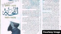 ИМ тобының сақалға қатысты бұйрығы туралы Mosul Eye интернетте жариялаған ақпараттан скриншот.