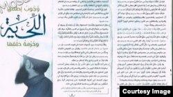 Фотография брошюры, в которой рассказывается об указе ИГ, на странице Mosul Eye.
