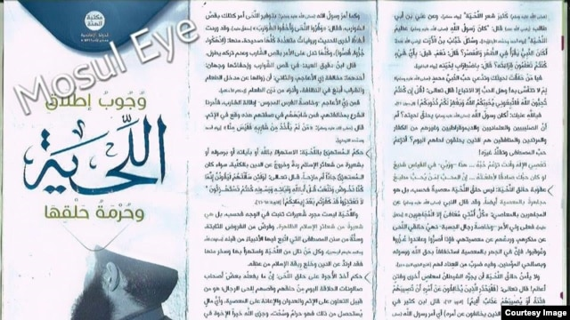 The purported leaflet published by Mosul Eye