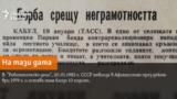 Rabotnichesko Delo Newspaper, 20 January 1982