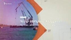 Как забрали украинские корабли в Крыму? Cпециальный выпуск | Крым.Настоящий (видео)