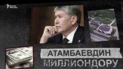 Атамбаевдин миллиондору