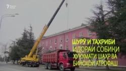"""""""Реша""""-ҳои таърихии Душанбе куҷо мешаванд"""
