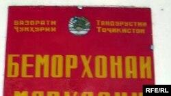 Бемористони марказии ноҳияи Панҷ