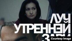 """Кадр из фильма """"Луч утренней зари"""" режиссера Дархана Тулегенова."""