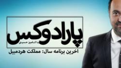 پارادوکس با کامبیز حسینی - اخرین برنامه سال: مملکت هردمبیل 