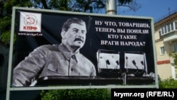 Плакат со Сталиным в Севастополе