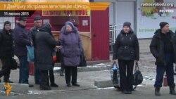 У Донецьку обстріляли автостанцію «Центр»