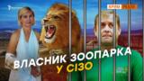 Росіянку покусали леви у Криму