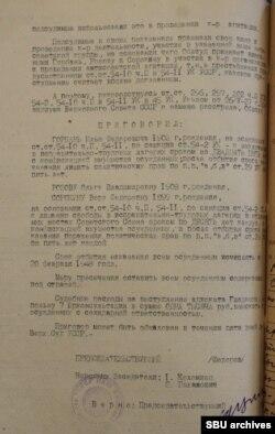 Фрагмент вироку Горбаню, Розовій і Сорокіній. У посиланні на указ про заміну розстрілу (третій абзац) рік вказано з помилкою – 27-й замість 47-го. 1948 рік
