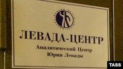 Оьрсийчоь -- Социологин талламийн юкъараллин Левада-Центран неIарера у, 24Оха2013